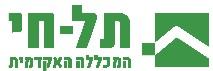 לוגו המכללה האקדמית תל חי